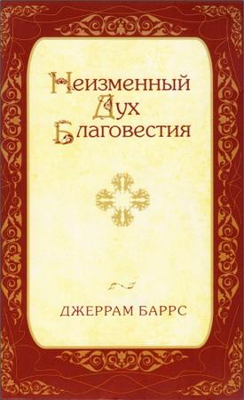 Джеррам Баррc - Неизменный Дух благовестия
