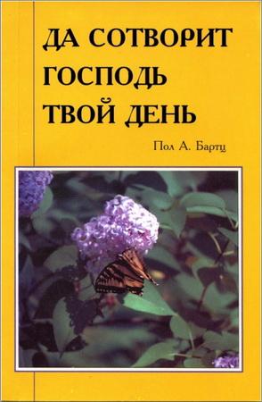 Пол А. Бартц - Да сотворит Господь твой день – Выпуски 1-4