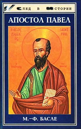 Мария-Франсуаза Басле - Апостол Павел