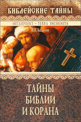 Базанов Валерий - Тайны Библии и Корана