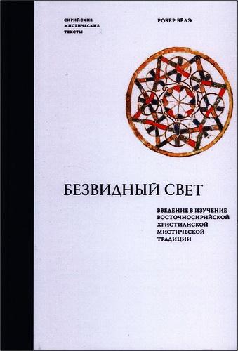 Робер Бёлэ - Безвидный свет. Введение в изучение восточносирийской христианской мистической традиции