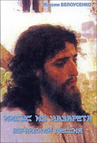 Максим Белоусенко - Иисус из Назарета - еврейский Мессия