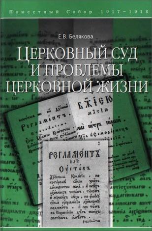 Белякова - Церковный суд и проблемы церковной жизни