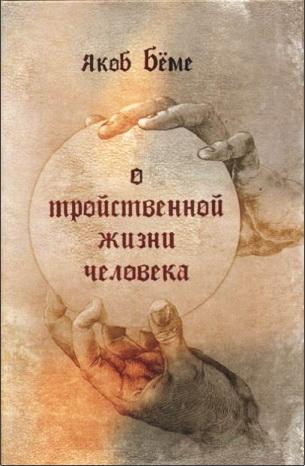 Бёме Якоб - О тройственной жизни человека