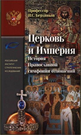 Бердников Илья - Церковь и Империя. История Православной симфонии отношений