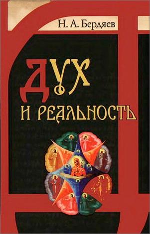 Бердяев Николай - Дух и реальность : основы богочелочеловеческой духовности