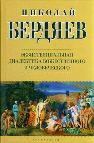 Николай Бердяев - Экзистенциальная диалектика божественного и человеческого