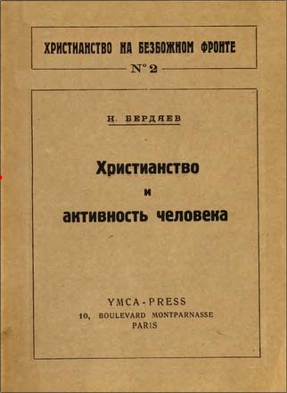 Бердяев - Христианство и активность человека