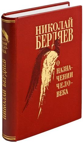 Николай Бердяев - О назначении человека: Опыт парадоксальной этики