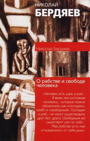 О рабстве и свободе человека - Николай Бердяев