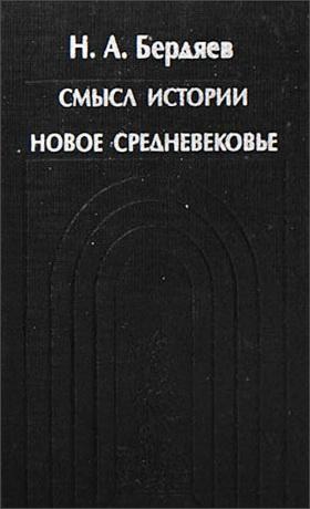 Бердяев Николай - Смысл истории. Новое средневековье