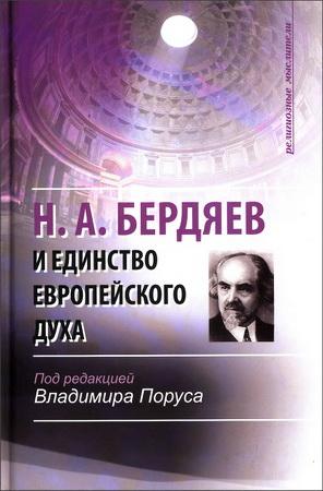Н. А. Бердяев и единство европейского духа