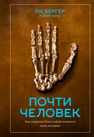 Ли Бергер - Джон Хокс - Почти человек - Как открытие Homo naledi изменило нашу историю