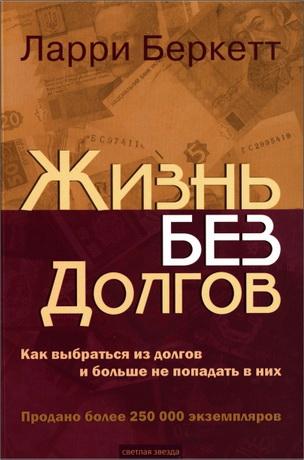 Ларри Беркетт  - Жизнь без долгов