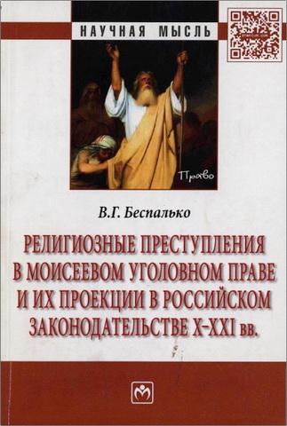 Виктор Геннадиевич Беспалько - Религиозные преступления в Моисеевом уголовном праве и их проекции в российском законодательстве X-XXI вв.
