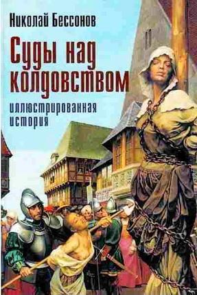 Николай Бессонов - Суды над колдовством