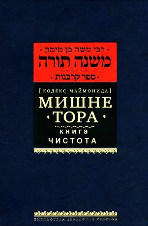 Мишне Тора - Кодекс Маймонида - 10 - Чистота - Рабби Моше бен Маймон - Рамбам