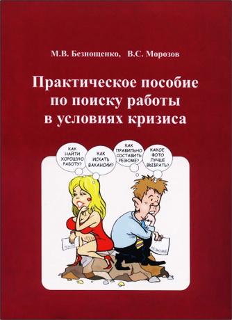 Безвощенко - Морозов - Практическое пособие по поиску работы в условиях кризиса