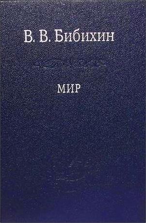 Владимир Бибихин - Мир