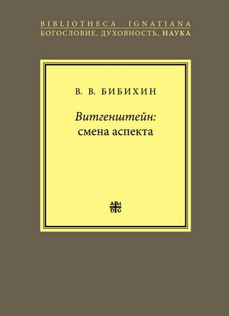 Владимир Бибихин  Витгенштейн: смена аспекта