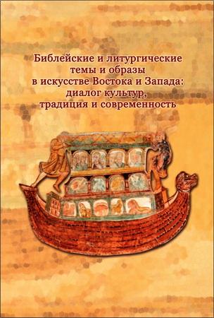 Библейские и литургические темы и образы в искусстве Востока и Запада