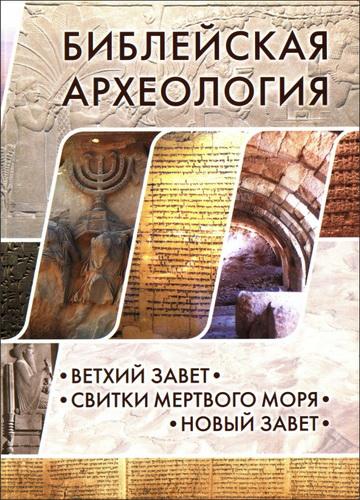Библейская археология - Ветхий Завет. Свитки Мертвого моря - Новый Завет