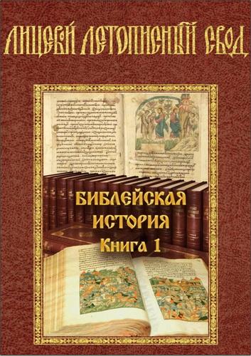 Библейская история - Лицевой летописный свод XVI века - 5 томов