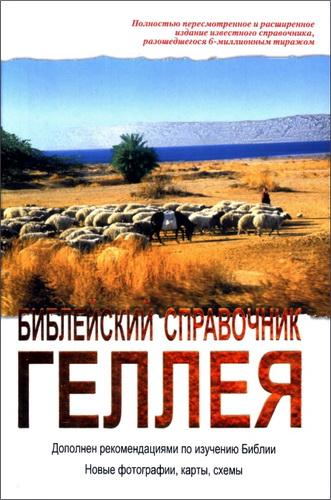 Библейский справочник Геллея
