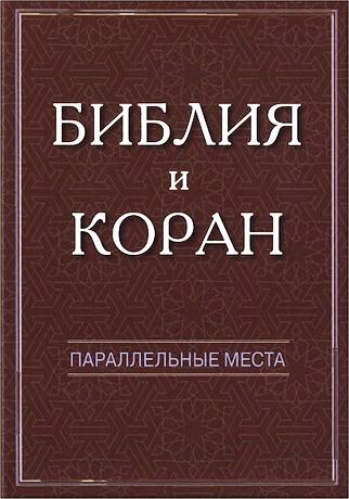 Библия и Коран - параллельные места