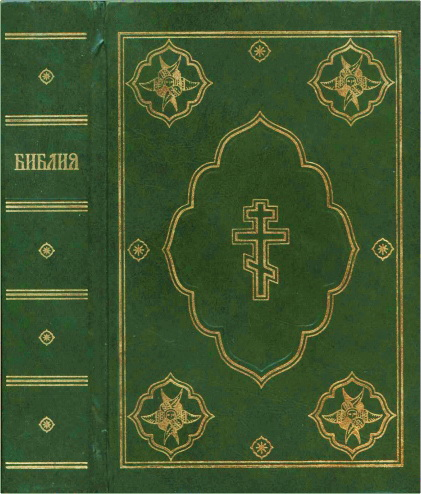 Библия - книги Священного Писания Ветхого и Нового завета