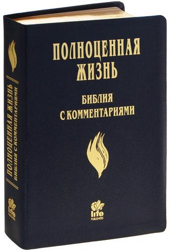 Библия с комментариями - Полноценная жизнь