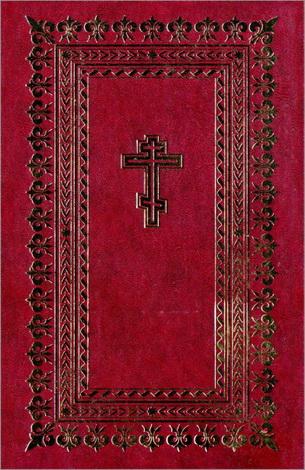 Библия - Синодальный перевод - Издание РБО
