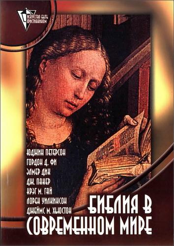 Библия в современном мире - Юджин Петерсон - Гордон Фи