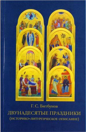 Битбунов Г. - Двунадесятые праздники - историко-литургическое описание
