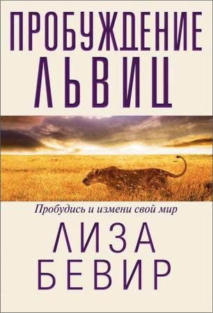 Лиза Бевир Пробуждение львиц