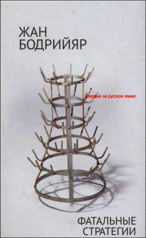 Жан Бодрийяр - Фатальные стратегии
