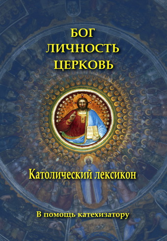 Бог. Личность. Церковь. Католический лексикон