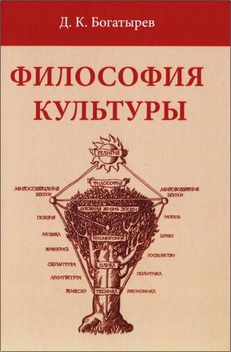 Дмитрий Кириллович Богатырев - Философия культуры