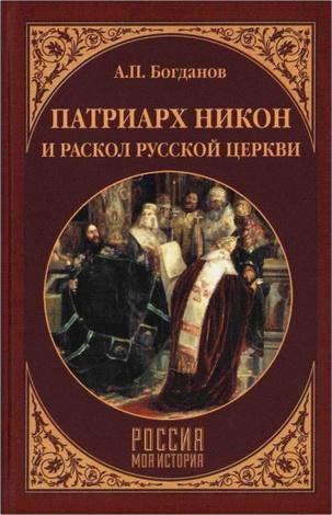 Богданов - Патриарх Никон и раскол русской церкви
