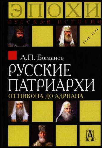 Богданов Андрей - Русские патриархи от Никона до Адриана