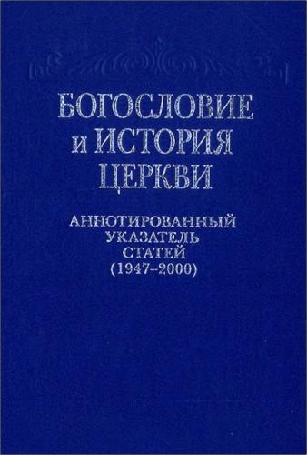 Богословие и история Церкви - Аннотированный указатель