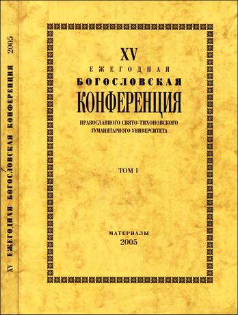 XV Ежегодная богословская конференция Православного Свято-Тихоновского гуманитарного университета: материалы 2005 - 2007 г.