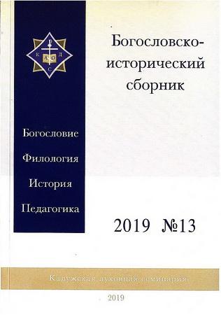Богословско-исторический сборник - Выпуск № 13