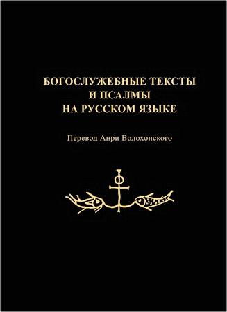 Богослужебные тексты и псалмы на русском языке - В переводе Анри Волохонского