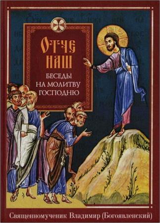 Богоявленский Владимир - Отче наш - Беседы на молитву Господню