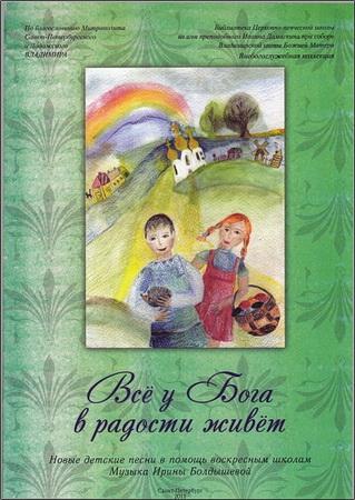 Ирина Болдышева - Всё у Бога в радости живёт