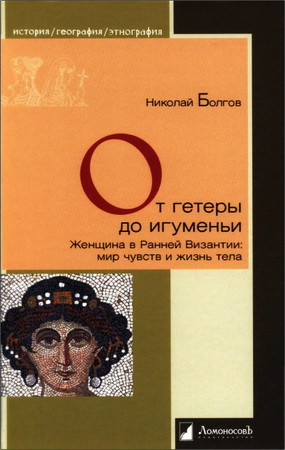Николай Болгов - От гетеры до игуменьи - Женщина в Ранней Византии