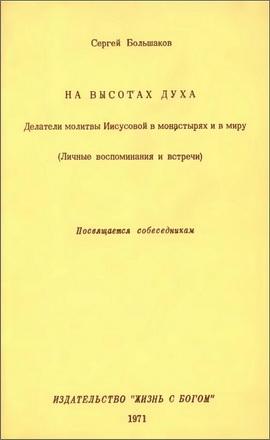 Сергей Большаков - На высотах духа - Делатели молитвы Иисусовой в монастырях и в миру