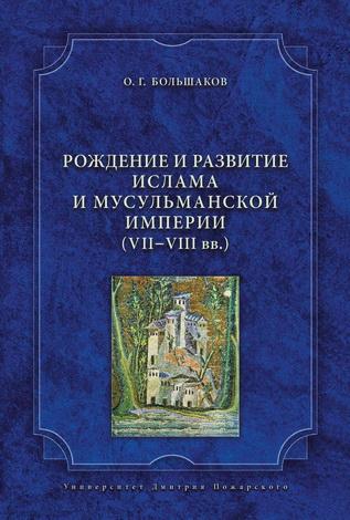 Олег Большаков - Рождение и развитие ислама и мусульманской империи (VII–VIII вв.)