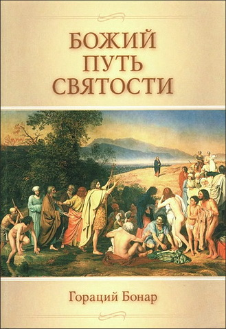 Бонар - Божий путь святости